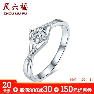 周六福(ZHOULIUFU) 珠宝Pt950铂金钻石戒指浪漫白金钻戒璀璨PTDB021009