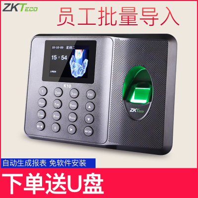 ZKTeco中控智慧K10中控智慧K10考勤機指紋打卡機指紋識別上下班打卡指紋打卡機
