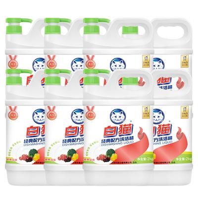 白貓經典配方洗潔精2000g 瓶*8