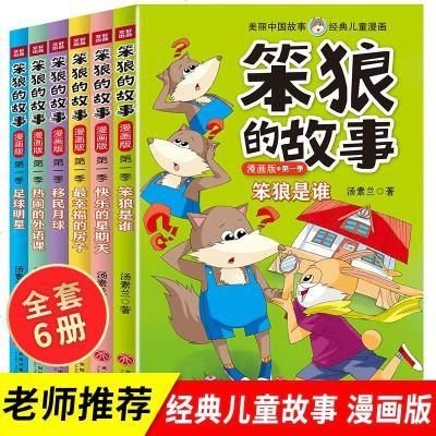 笨狼的故事 漫畫版第一季全套6冊 三四年級課外閱讀漫畫書 小學生必讀課外書籍圖畫故事書班主任老師推薦適合兒童看的讀物