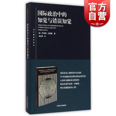 國際政治中的知覺與錯誤知覺 東方編譯所譯叢 杰維斯著 秦亞青譯 從認知心理學角度對國際政治的問題做出了解釋 上海人民 世