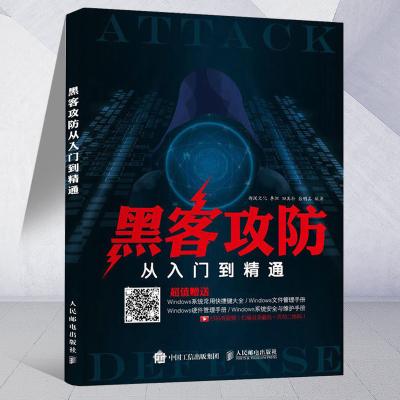 黑客攻防從入門到精通 黑客技術書籍自學教程視頻 計算機網絡安全基礎管理知識書 軟件電腦編程從新手到高手 病毒木馬攻防
