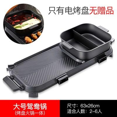 納麗雅(Naliya)韓式電燒烤爐火鍋燒烤一體鍋家用涮烤多功能無煙不粘烤肉鍋