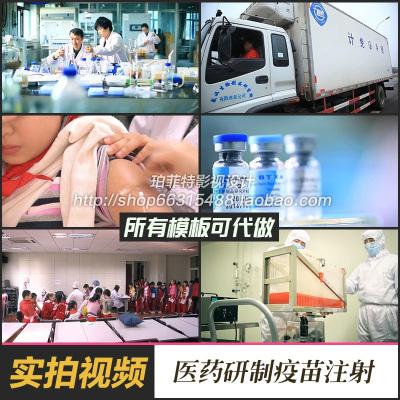 疫苗醫藥制造生產學生注射醫療生物科技醫療制藥科研實拍視頻素