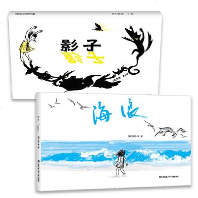 925追求探索与冒的经典无字绘本:海浪+影子两册套装