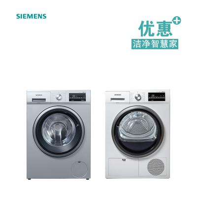 【洗烘套餐】西门子(SIEMENS) 洗衣机WM12P2682W+干衣机WT46G4000W 10公斤大容量变频滚筒 8公斤冷凝烘干干衣机