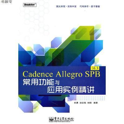 Cadence Allegro SPB 16.3常用功能與應用實例精講9787121128011