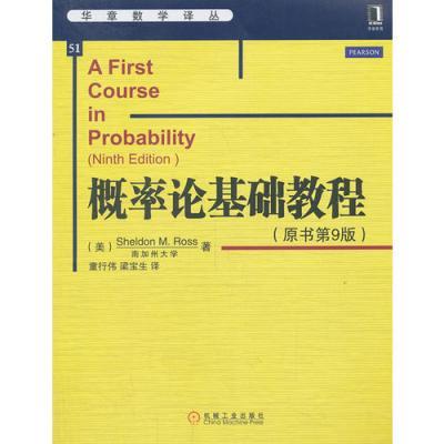 概率论基础教程(原书第9版)