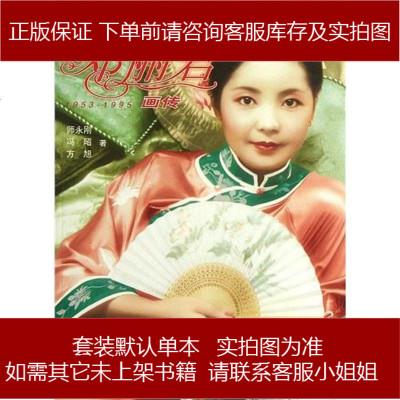 鄧麗君畫傳 師永剛 /馮昭 /方旭 作家出版社 9787506368681