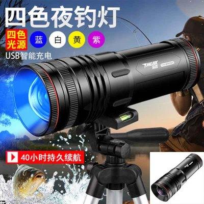 超亮變焦藍光釣魚燈夜釣燈四雙光源紫光魚燈夜光燈手電筒