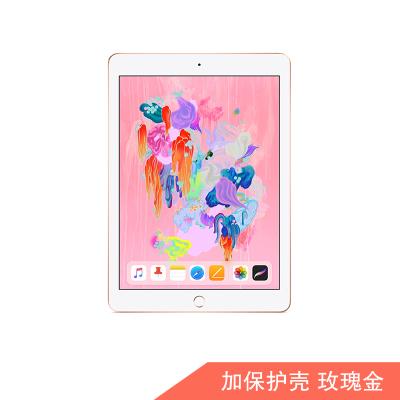 【套餐】第六代iPad 9.7英寸 128G WIFI版 平板电脑 金色+新iPad保护壳树脂纹 玫瑰金