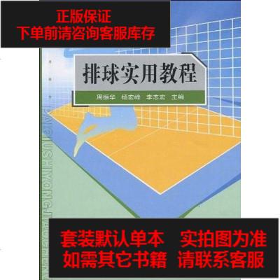 【二手8成新】排球实用教程 9787511601315