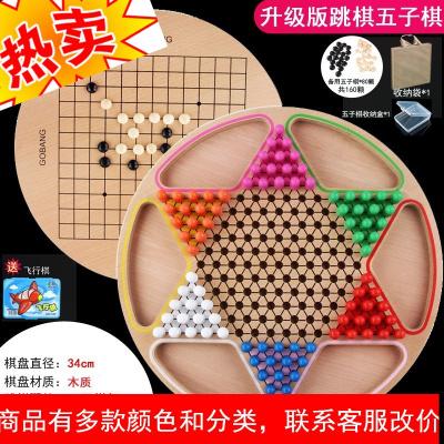 围棋儿童象棋和五子棋二合一学生儿童跳跳棋围棋女孩园多功能木质