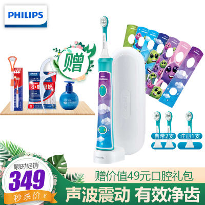 飛利浦(Philips) 電動牙刷 HX6322 兒童充電式 聲波震動牙刷 智能定時藍牙APP版