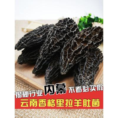 【大个13cm】羊肚菌干货新鲜100g云南特级非野生香菇煲汤材料