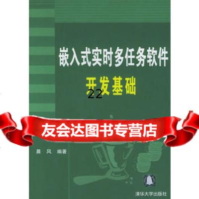 【9】嵌入式實時多任務軟件開發基礎9787302091882晨鳳,清華大學出版社