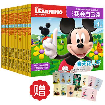 迪士尼我會自己讀第1級-第4級(24冊)
