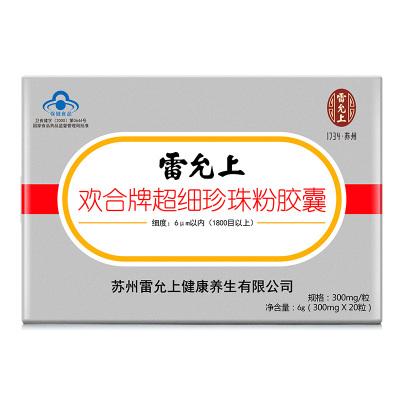 雷允上欢合牌超细珍珠粉胶囊0.3g/粒*20粒天然食用内服外用面膜粉