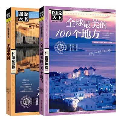 走遍中國旅游書籍全球的100個地方全2冊走遍世界感受山水奇景民俗民情圖說天下國家地理世界自助游旅游旅行指南書正版