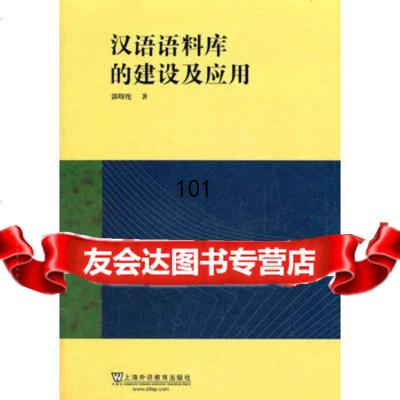 漢語語料庫的建設及應用郭曙綸上海外語教育出版社97844623797 9787544623797