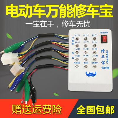 新款修車寶電機檢測儀霍爾檢測控制器轉剎把維修檢測H