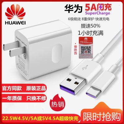 华为原装SuperCharge4.5V5A闪充快充mate20/10/9p30p20/pro/p10荣耀10V20充电器