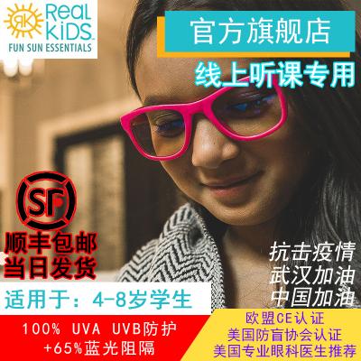 美國real kids shades兒童防輻射防藍光眼鏡男女童平光護目鏡玩手機電腦游戲電競 4+粉色 0°平光防藍光眼鏡