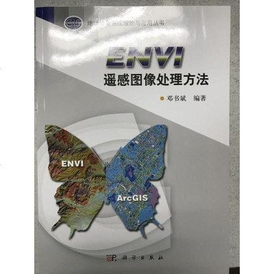 正版现货 ENVI遥感图像处理方法 9787030276001 科学出版社