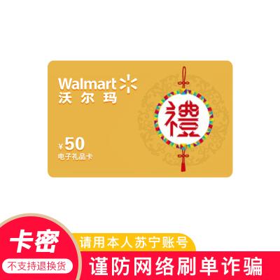 【電子卡】沃爾瑪GIFT卡50元面值 全國通用 超市購物卡 禮品卡(非本店云信客服消息請勿相信)
