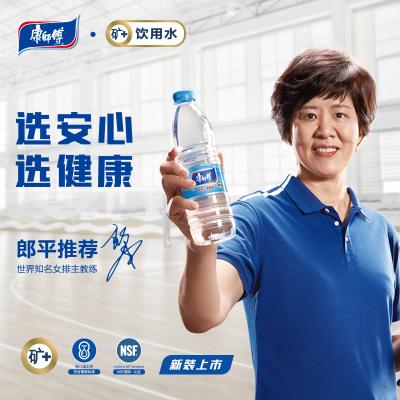 康师傅 包装饮用水550ml*12瓶(送3瓶) 家庭装
