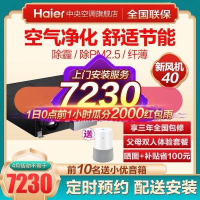 海爾(Haier)家用中央空調全熱除霾新風機系統除PM2.5全熱交換回收空氣凈化HQR-40BXF