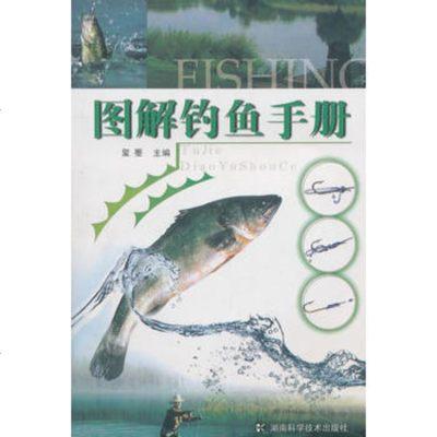 圖解釣魚手冊璽璺湖南科技出版社97835745569 9787535745569
