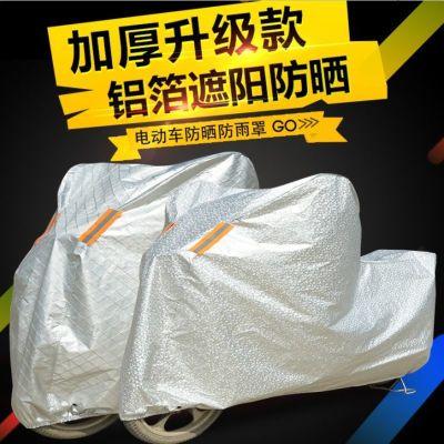 澳派小牛電動車N1/N1s/M1車罩防塵防雨防曬專用車罩養護加厚防塵罩