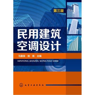 民用建筑空调设计(D3版)