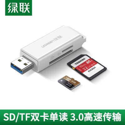 绿联读卡器多合一usb3.0高速sd卡tf卡电脑转换器小型迷你多功能通用佳能单反内存卡相机读卡器 双卡单读