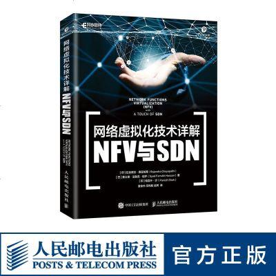 網絡虛擬化技術詳解 NFV與SDN 網絡 架構 服務器 虛擬化 NFV與SDN技術指南書籍