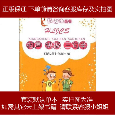 紅領巾叢書相聲 快板 句半 新少年雜志社 春風文藝 9787531334361