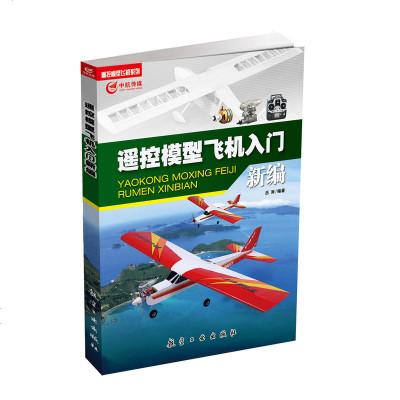 遥控模型飞机入新编 吕涛 航模飞机技巧 遥控飞机维修维护书籍 手工模型飞机航模无人机操作四轴飞行器制作入基础技巧