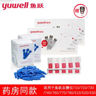 魚躍血糖血糖試紙100條(單包裝)+血糖儀適用悅準710/720/730/740悅好510/520/530血糖測試儀家用