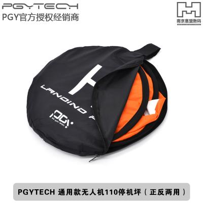 PGYTECH PGY-AC-299 通用款無人機110停機坪(正反兩用)