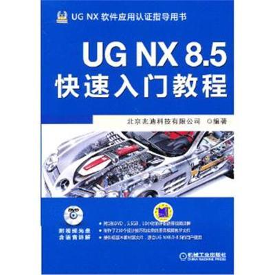 UG NX 8 5快速入門教程 9787111414872
