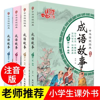 成語故事大全注音版全套小學生版小學1-6年級課外閱讀書籍兒童的國學啟蒙書籍5-8-10-12歲圖書中國 中華成語故事書