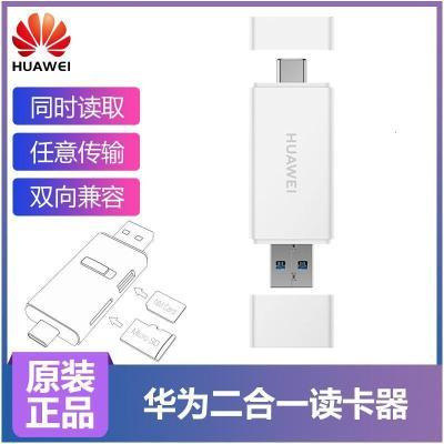 华为(HUAWEI)二合一读卡器NM卡读卡器 Type-c 3.0接口USB接口手机电脑OTG读卡器手机文件读取