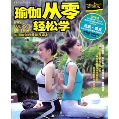 全新正版 瑜伽从零轻松学