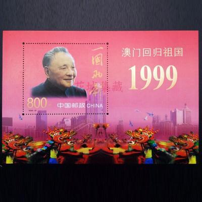 1999-18M澳門回歸祖國郵票小型張 澳門回歸郵票小型張 文化禮品 創意禮品