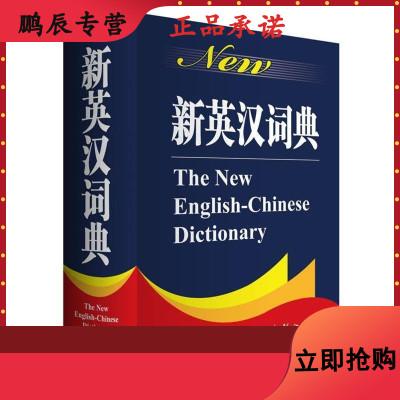 正版圖書 新英漢詞典 9787517601173 商務印書館國際有限公司 莫建清