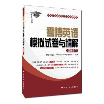 0905考博英语模拟试卷与精解