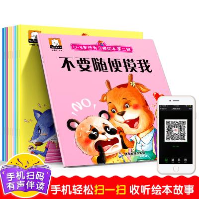 共10冊0-3歲行為習慣繪本第二輯早教啟蒙兒童書幼兒情商管理書籍