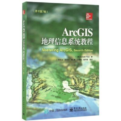 正品保證ArcGIS地理信息系統教程(原書D7版)(美)瑪麗貝絲·普賴斯|譯者:李玉龍//何學洲//李娜...