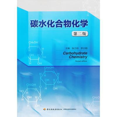 碳水化合物化學(第二版)